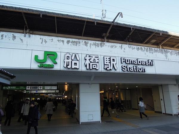 JR船橋駅 約680m