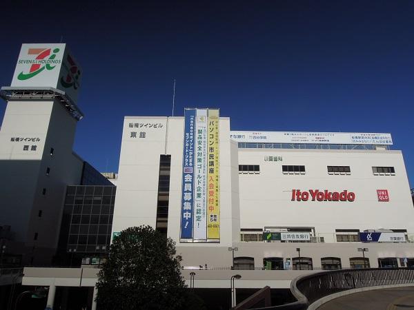 イトーヨカー堂 約690m