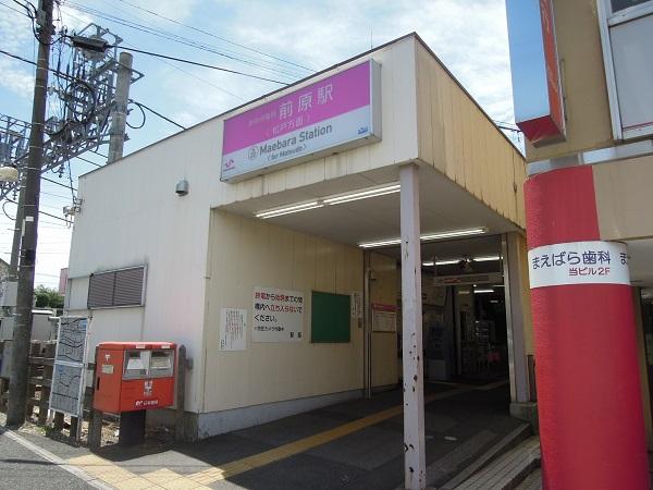 新京成線「前原」駅 900m
