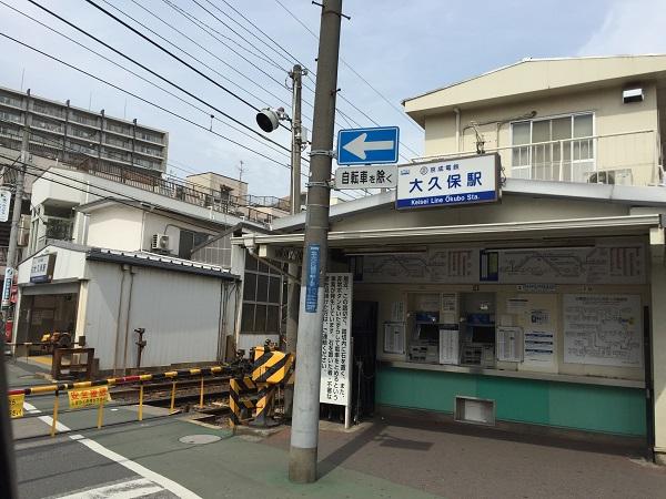 京成線「京成大久保」駅 約1,200m