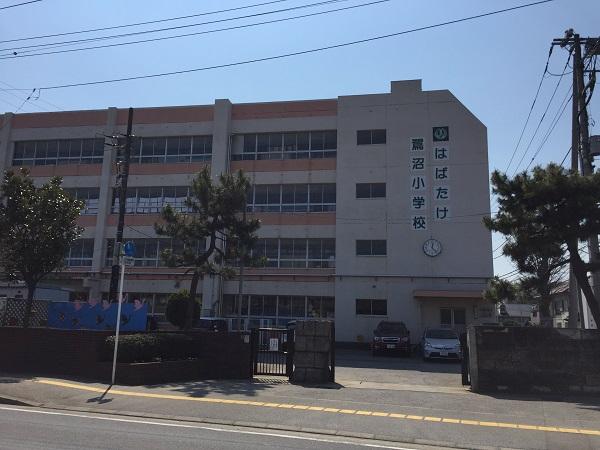 鷺沼小学校 約1250m