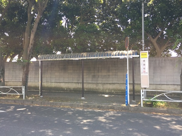 京成バス「新栄町」バス停 約10m