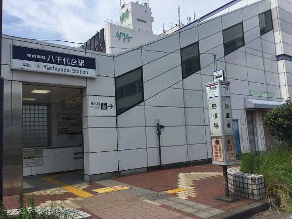 京成線「八千代台」駅 徒歩18分