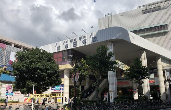 新京成線「新津田沼」駅 約1,000m