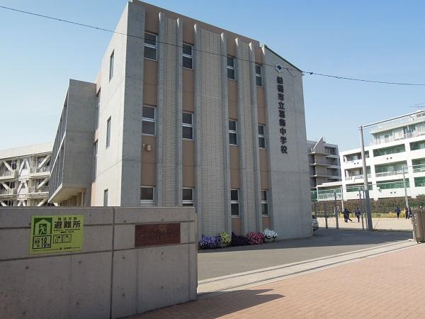 葛飾中学校 約1,300m