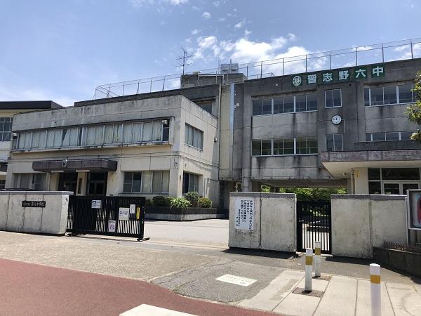 習志野第六中学校 約700m