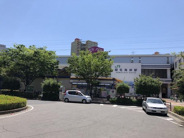 JR京葉線「稲毛海岸駅」 約1350m