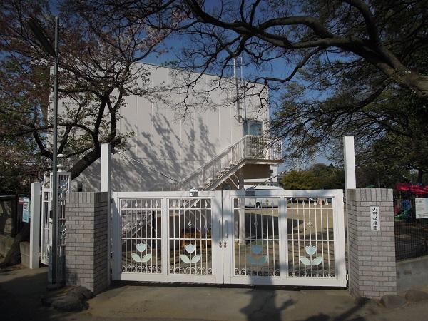 山野幼稚園 約240m