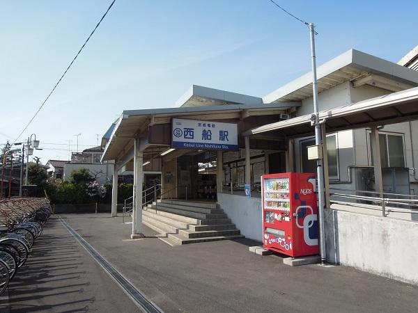 京成線「西船橋駅」 約450m