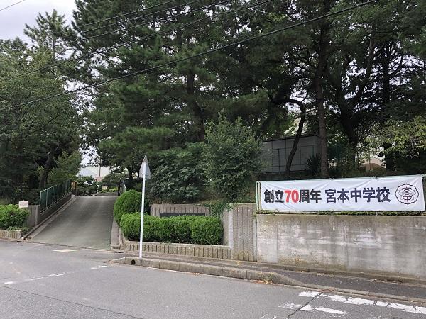 宮本中学校 約650m