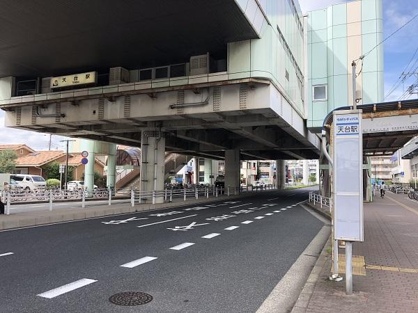 千葉都市モノレール「天台」駅 約680m