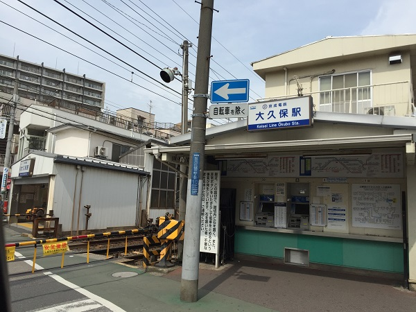 京成線「京成大久保」駅 約320m